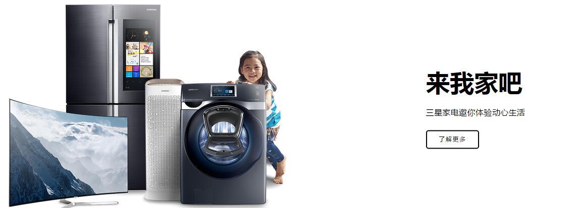 广州三星洗衣机维修