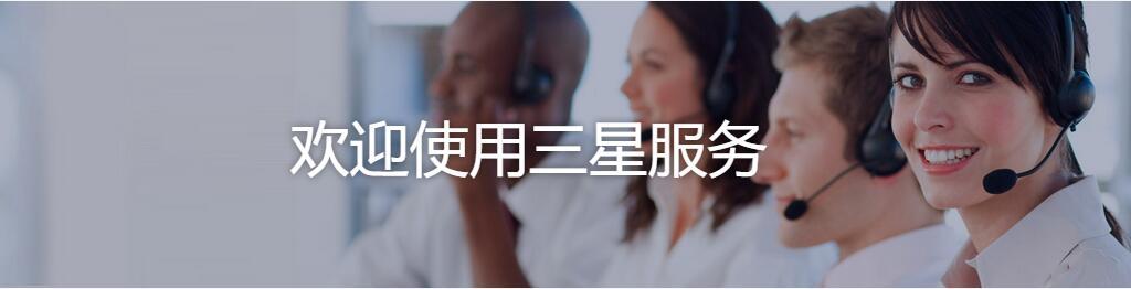 广州三星联系我们