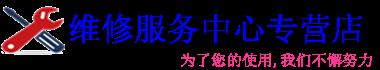 广州三星空调售后电话
